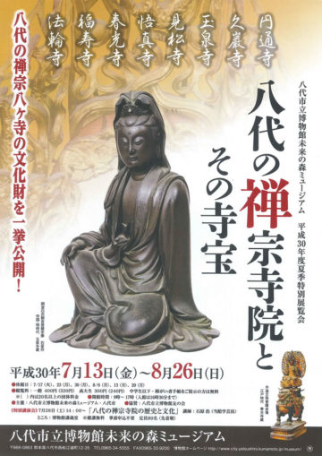 夏季特別展「八代の禅宗寺院とその寺宝」