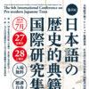 第4回日本語の歴史的典籍国際研究集会
