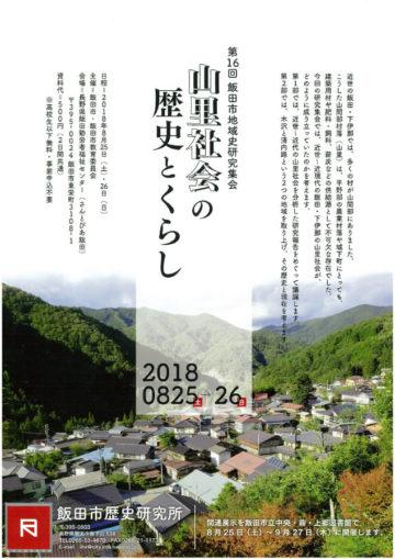 第16回飯田市地域史研究集会「山里社会の歴史とくらし」