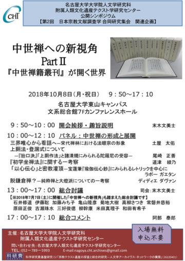 名古屋大学大学院人文学研究科 附属人類文化遺産テクスト学研究センター 公開シンポジウム