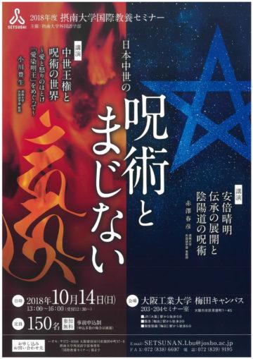 2018年度 摂南大学 国際教養セミナー「日本中世の呪術とまじない」