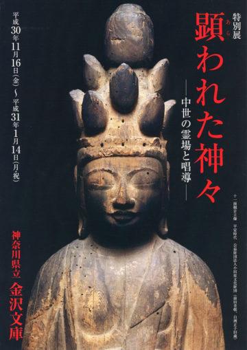 特別展「顕われた神々 ―中世の霊場と唱導―」