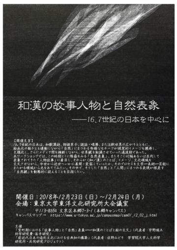 ワークショップ「和漢の故事人物と自然表象――16、7世紀の日本を中心に」