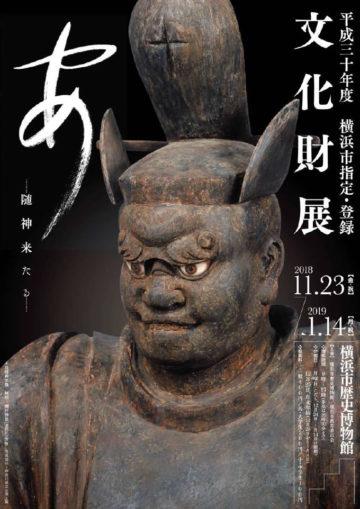 企画展「平成30年度 横浜市指定・登録文化財展」