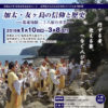 特別展「加太・友ヶ島の信仰と歴史ー葛城修験二十八宿の世界ー」