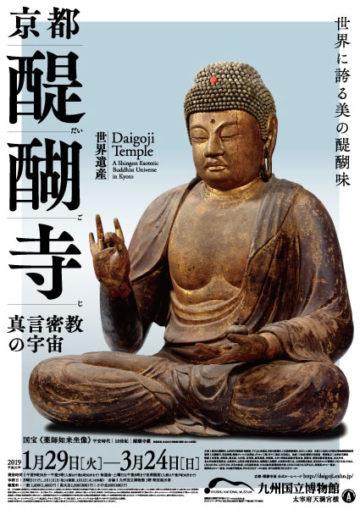 特別展「京都・醍醐寺-真言密教の宇宙-」
