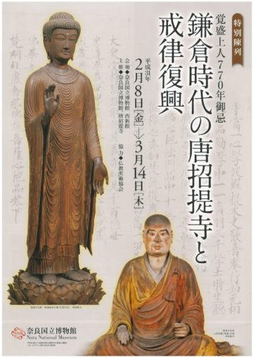 特別陳列 覚盛上人770年御忌「鎌倉時代の唐招提寺と戒律復興」
