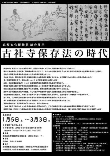「古社寺保存法の時代」展