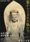 早春展「石からうまれた仏たちー永青文庫の東洋彫刻コレクションー」