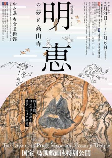 特別展「明恵の夢と高山寺」朝日新聞創刊140周年記念