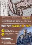 大友氏館跡発掘20周年シンポジウム「戦国大名大友氏の館と権力」