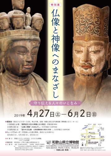 特別展「仏像と神像へのまなざし―守り伝える人々のいとなみ―」