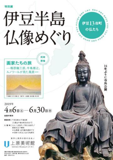 特別展「伊豆半島仏像めぐり―伊豆13市町の仏たち―」