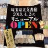 埼玉県立文書館 開館50周年&リニューアル記念シンポジウム