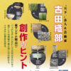 夏季展「古田織部 創作のヒント 〜東アジアが原点 !? 〜」