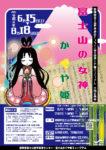 企画展「富士山の女神 かぐや姫」展