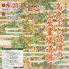 第9回九州山岳霊場遺跡研究会「高良山と筑後の山岳霊場遺跡」