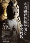 企画展「国指定重要文化財 東川院蔵 木造観音菩薩坐像とその周辺」