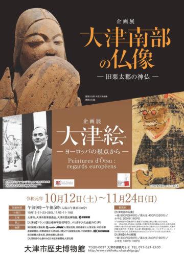 企画展「大津南部の仏像-旧栗太郡の神仏-」
