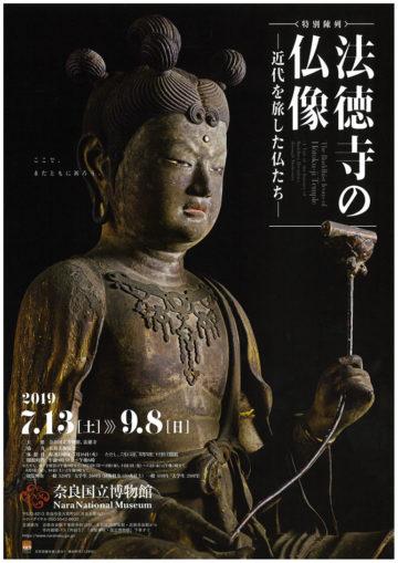 特別陳列「法徳寺の仏像-近代を旅した仏たち-」