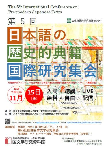 第5回日本語の歴史的典籍国際研究集会