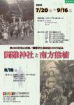 第26回特別企画展「鬪雞神社と南方熊楠」
