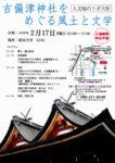 吉備地方文化研究所 人文知のトポスⅣ「吉備津神社をめぐる風土と文学」