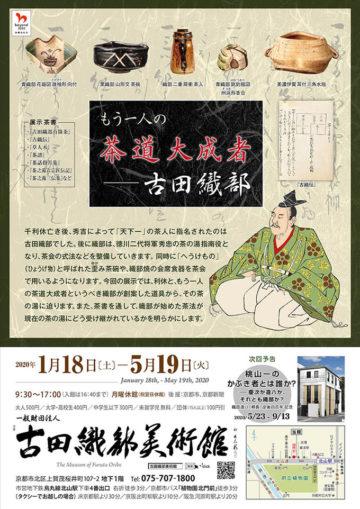 春季展「もう一人の茶道大成者 ― 古田織部」
