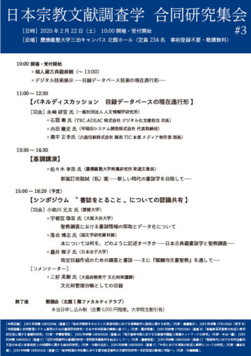 第3回 日本宗教文献調査学 合同研究集会