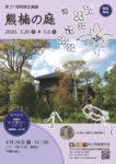 第27回特別企画展「熊楠の庭」