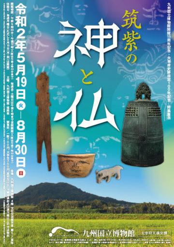 特集展示「筑紫の神と仏」