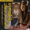 第63回 特別展 「生き仏が信濃にやって来た ー念仏行者徳本を迎えた人々ー」