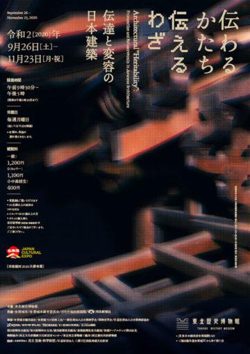 特別展「伝わるかたち/伝えるわざ-伝達と変容の日本建築」