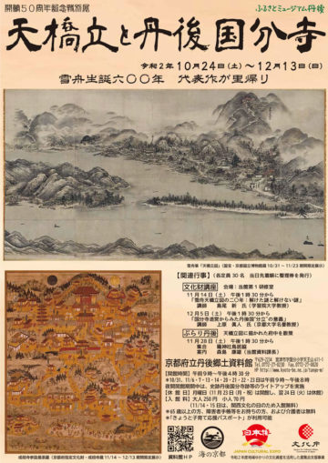 開館50周年記念 特別展「天橋立と丹後国分寺」