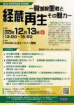 第5回 寺院資料調査研究報告「経蔵再生―覚城院聖教とその魅力―」