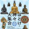 企画展「ほとけと神々大集合 ―岡山・宗教美術の名宝―」