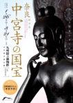 特別展「奈良・中宮寺の国宝展」