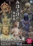 みほとけのキセキ-遠州・三河の寺宝展-