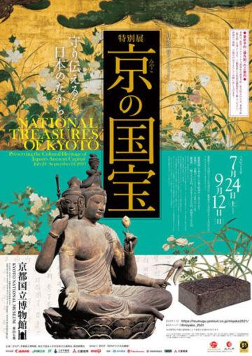 特別展「京(みやこ)の国宝―守り伝える日本のたから― 」