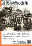国際シンポジウム「近代書壇の誕生 ―東アジア三地域の比較から―」