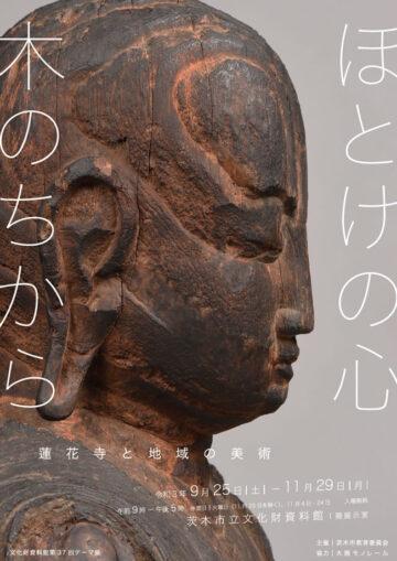 第37回テーマ展「ほとけの心・木のちから―蓮花寺と地域の美術」
