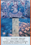 「みろく~終わりの彼方 弥勒の世界」展