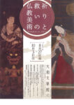 「祈りと救いの仏教美術」展