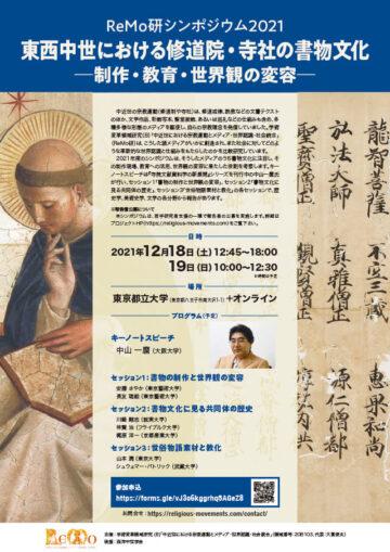 ReMo研シンポジウム「東西中世における修道院・寺社の書物文化──制作・教育・世界観の変容」