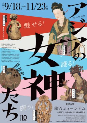 秋季特別展「アジアの女神たち」